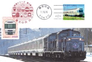 「鉄道シリーズ 第4集」初日印
