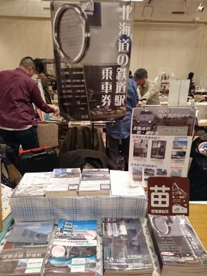 北海道COMITIA5 サークルスペース