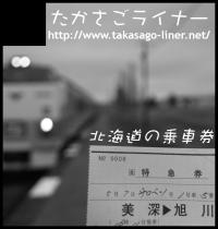 北海道COMITIA5 サークルカット