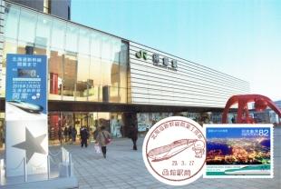 函館駅前郵便局
