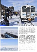 オホーツク海の流氷列車 サンプル3