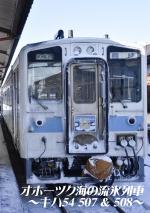 オホーツク海の流氷列車 表紙