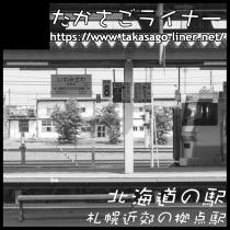 北海道COMITIA9 サークルカット