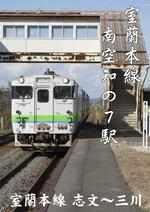 室蘭本線 南空知の7駅 表紙