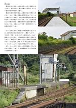 室蘭本線 南空知の7駅 サンプル2