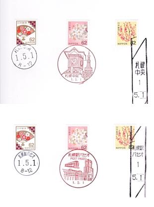 令和元年5月1日記念押印