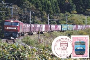 隅田川駅貨物フェスティバル2019 小型印