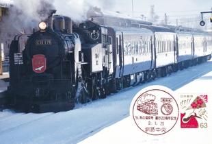 釧路中央局・SL小型印