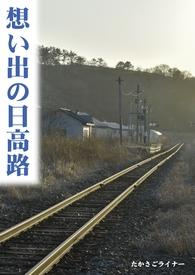 「想い出の日高路」表紙