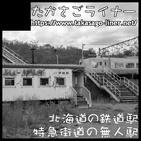 北海道COMITIA11 サークルカット